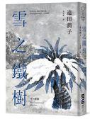 (二手書)雪之鐵樹