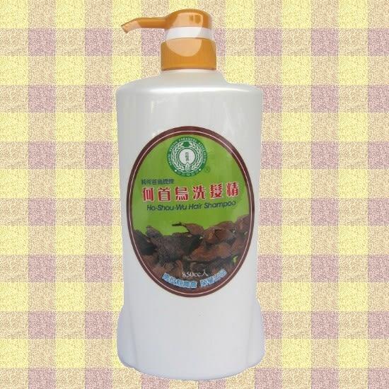 何首烏洗髮精850ml-何首烏中含有軟磷脂,萃取液營養成分及效能極高