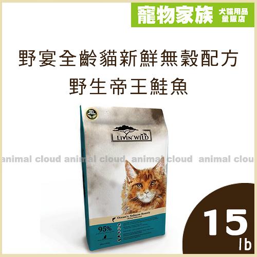 寵物家族-Livin'Wild 野宴全齡貓新鮮無穀配方-野生帝王鮭魚15lb
