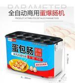 艾士奇電熱蛋包腸機商用全自動雞蛋火腿家用蛋爆腸機燃氣蛋腸機MBS『潮流世家』
