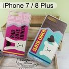 宇宙人空壓軟殼 iPhone 7 Plus / 8 Plus (5.5吋)【正版授權】