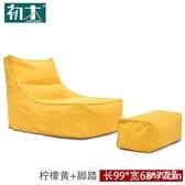 懶人沙發小型沙發豆袋單人臥室沙發椅客廳創意豆包小戶型榻榻米 LR11047【Sweet家居】