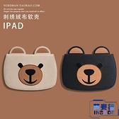 日韓卡通ipad air2保護套mini5皮套防摔軟膠殼【英賽德3C數碼館】