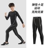 健身服 兒童緊身長褲男 打底褲跑步訓練服籃球足球運動套裝速干衣健身服 宜品