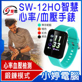 【免運+24期零利率】全新 IS愛思 SW12HO 彩屏心率智慧健康管理專業運動手錶 健康檢測 推播提醒