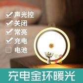 充電燈泡 led無線聲光控樓道充電感應燈泡家用床頭臥室聲控走廊過道小夜燈 2色