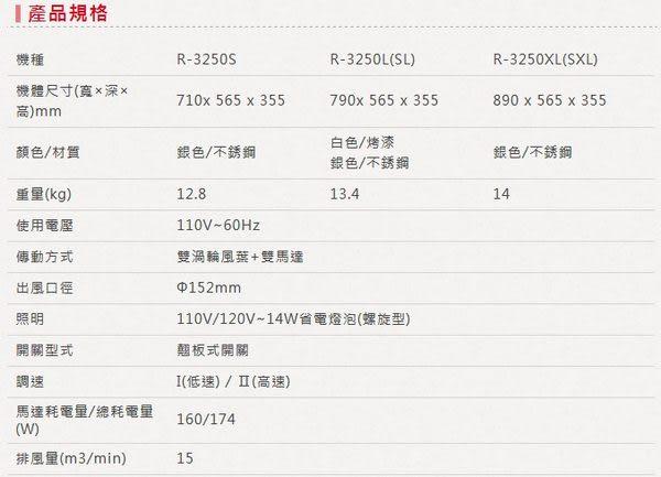【fami】櫻花 排油煙機 R 3250 SXL (90CM) 斜背式 除油煙機 (不鏽鋼)