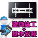 【55~65吋】固定式壁掛施工(含壁掛架+電視基本安裝)