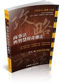 (二手書)攻略商事法與智慧財產權法-十九版-法律工具書