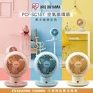 【馬卡龍限定色】 IRIS 愛麗思 PCF-SC15T 渦流循環扇 電風扇 靜音 節能 公司貨 保固一年