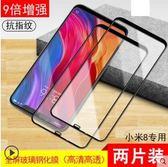Xiaomi 小米8鋼化膜8se小米9屏幕指紋手機膜全屏覆蓋 莎瓦迪卡