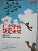 【書寶二手書T5/家庭_OGC】自主學習,決定未來_洪蘭