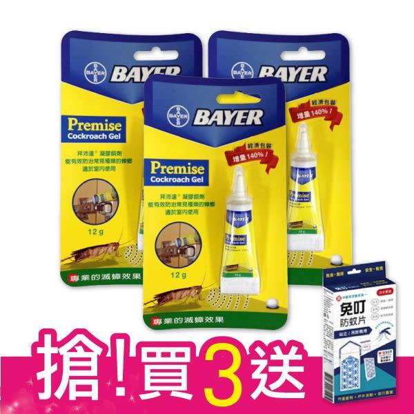 專品藥局 (3支特惠) BAYER 拜耳藥廠 拜沛達 蟑螂凝膠餌劑 12g*3