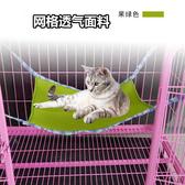 貓吊床 貓窩寵物貓掛式貓籠子貓墊子貓床貓咪睡袋夏天透氣貓毯子秋千  汪喵百貨