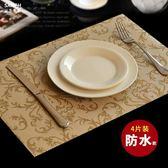 4片裝餐墊餐桌墊西餐墊防水防油歐式隔熱墊餐布PVC盤墊餐具墊雙層【櫻花本鋪】