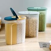 密封罐收納盒塑料分格廚房干貨瓶糧食儲物罐【小檸檬3C】