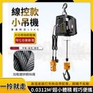 台灣土城現貨-微型電動葫蘆110v吊機家用小型升降提升機便攜式遙控牽引電葫蘆吊