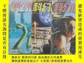 二手書博民逛書店科幻世界罕見2003年第1.4.8.11期(4本合售)Y2474