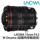 LAOWA 老蛙 FF S 15mm F4.5 W-Dreamer 紅圈 for CANON EF (24期0利率 湧蓮公司貨) 超廣角移軸鏡頭 手動鏡頭
