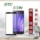 【現貨】宏達 HTC U19e  - 2.5D滿版滿膠 彩框鋼化玻璃保護貼 9H 螢幕保護貼
