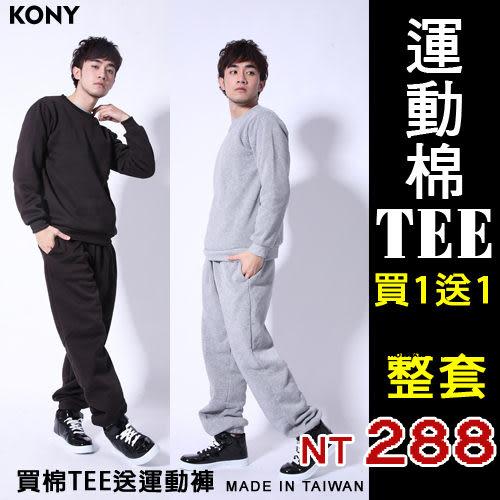 KONY【ZAA067】《MIT台灣製☆保暖中磅刷毛運動縮口棉褲+運動棉T整套~買上衣送棉褲》特價結束現價360