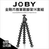 JOBY 金剛爪微單眼腳架 1K套組 JB43 承重1KG 章魚腳架 魔術腳架 公司貨★24期0利率★薪創數位