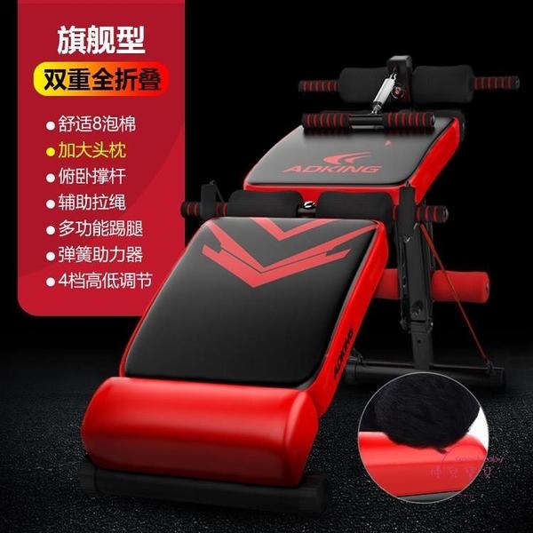 美背機 仰臥起坐健身器材家用多功能腹肌板全折疊仰臥板男女健身板xw 【快速出貨】