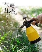 好康降價兩天-噴霧器 澆花噴壺氣壓式噴水壺花卉高壓澆水壺園藝家用小灑水壺淋花噴霧器