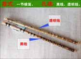 笛子 一節苦竹橫笛初學者專業F調G調竹笛兒童成人初學演奏型WY 【限時八五折】