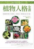 植物人格全書