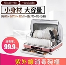 12h快速出貨 智慧消毒機 智能筷架消毒機 二合一紫外線消毒餐具收納盒 紫外線消毒盒