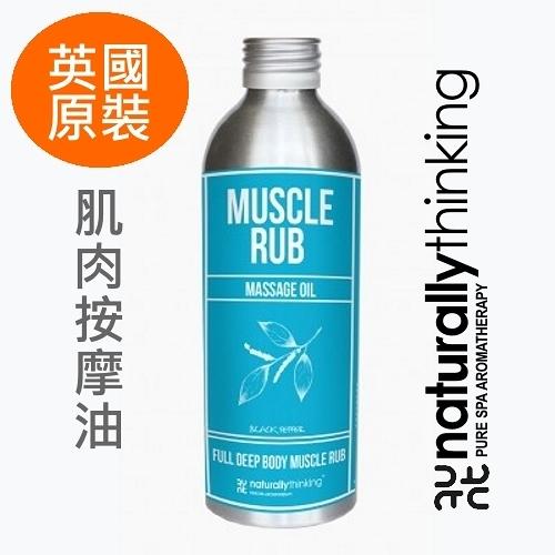 NT 肌肉複方按摩油 200ml。Deep Muscle Rub。英國原裝 Naturally Thinking