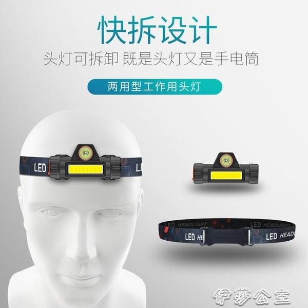 頭燈 強光充電超亮頭戴式超長續航感應夜釣魚專用照明小手電筒【快速出貨】