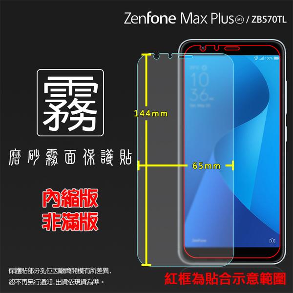 ◆霧面螢幕保護貼 ASUS ZenFone Max Plus (M1) ZB570TL X018D 霧貼 霧面貼 磨砂 防指紋 保護膜 軟性