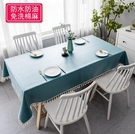 桌布 北歐棉麻防水防油免洗布藝桌布 餐桌茶幾長方形家用日式臺布簡約【快速出貨好康八折】