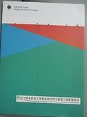 【書寶二手書T7/設計_DOV】RE:國立台北科技大學創意設計學士班第三屆畢業專刊_吳弘裕