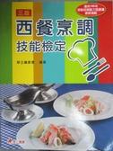 【書寶二手書T8/進修考試_XCS】西餐烹調技能檢定(三版)_華立編委會