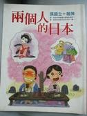 【書寶二手書T6/旅遊_YDB】兩個人的日本_張國立、趙薇