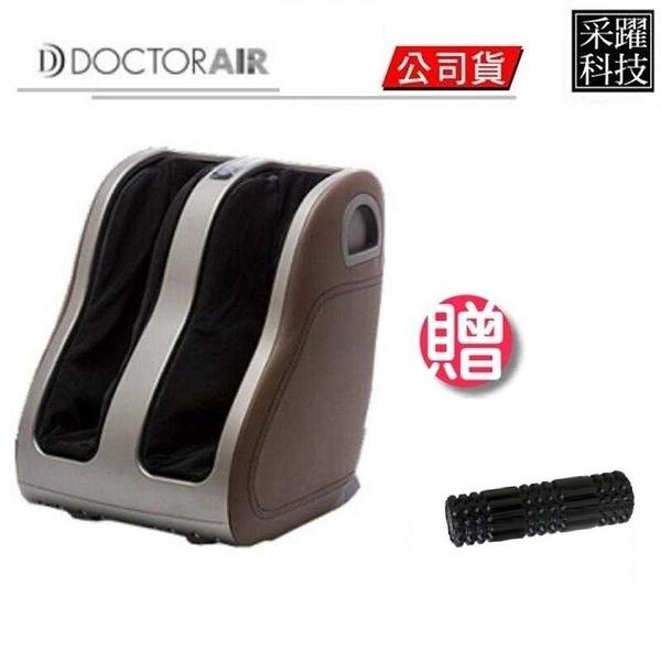 【贈按摩滾輪】 DOCTOR AIR MF-003 MF003 3D 立體 腿部 按摩器 紓壓 按摩 群光公司貨 (振興券另有優惠)