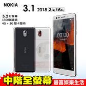 Nokia 3.1 5.2吋 16G 八核心 智慧型手機 24期0利率 免運費