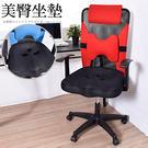 凱堡 靚夫人美背俏臀工學電腦椅  書桌椅 椅子 辦公椅 久坐神器【A22010】