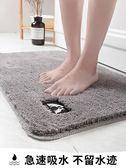 衛生間門口地墊門墊進門家用臥室地毯廚房衛浴吸水腳墊浴室防滑墊