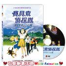 (日本動畫)賽貝索偵探隊 DVD( Tracing the Gray Summer )