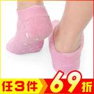 足部SPA凝膠保養謢腳襪 滋潤防裂謢膚(1雙入)【AF02179】99愛買生活百貨