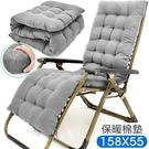 折疊椅套(158X55)保暖加厚折疊躺椅墊.折合沙發墊布套棉墊.座墊坐墊午睡墊.傢俱傢具特賣會ptt