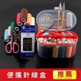 雙12盛宴 針線盒縫衣針線組合套裝高檔便攜迷你家用手縫可愛針線包