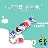 16G隨身碟U盤卡通可愛大白兔奶糖U盤 禮品商務展會【君來佳選】