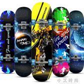滑板 少年初學者抖音刷街專業男成人女生雙翹公路滑板車 小艾時尚 igo