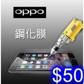 OPPO鋼化玻璃膜 A39 / A57 / A77 / A75 / A73 /A75S 手機螢幕貼膜防刮防爆