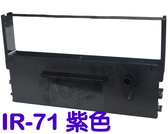 紫色 [x1個] IR-71 IR71 色帶 (收銀機 Casio CE4000 Sharp ER-A440 DP-730 WP-520 發票機)